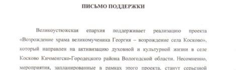 В адрес прихода вмч. Георгия поступили письма поддержки в деле его восстановления