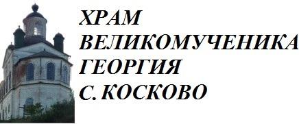 Храм великомученика Георгия с. Косково